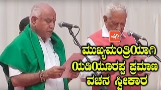 Karnataka New CM 2018 : Yeddyurappa Oath Taking Ceremony ಮುಖ್ಯಮಂತ್ರಿಯಾಗಿ ಯಡಿಯೂರಪ್ಪ YOYO TV Kannada