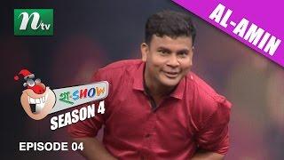 Watch Al Amin (আল আমীন) on Ha Show (হা শো) Episode 04 l Season 04 l 2016