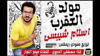 Islam Chipsy - Scorpion مزمار العقرب - اسلام شيبسي - الدجوي - حمودي ريمكس - ١٠٠نسخة