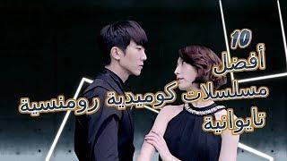 أفضل 10 مسلسلات كوميدية رومنسية تايوانية (التفاصيل في الوصف)