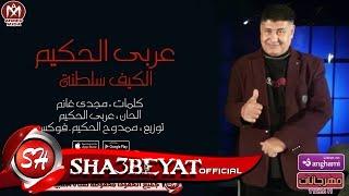 عربى الحكيم اغنية الكيف سلطنة 2018 حصريا على شعبيات ARABY ELHAKIM - ELKEF SALTNA