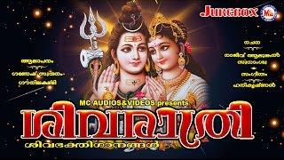 മഹാശിവരാത്രിഗാനങ്ങൾ    Shivaratri Special Songs   Latest Hindu Devotional Songs Malayalam