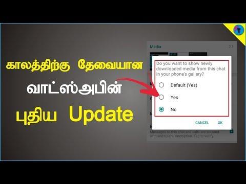 Xxx Mp4 காலத்திற்கு தேவையான வாட்ஸ்அபின் புதிய Update Ll What S App New Update June Ll Future Tech Tamil 3gp Sex