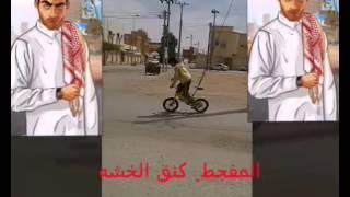تفحيط حرامات كنق الخشه.؟×