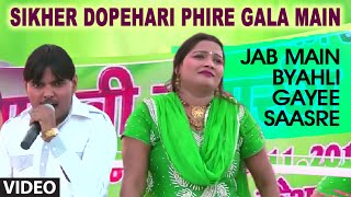 Sikher Dopehari Phire Gala Main Video Song | Jab Main Byahli Gayee Saasre