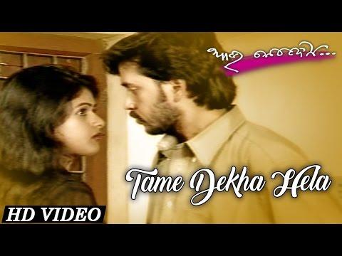 TAME DEKHA HELA | Romantic Song | Md. Ajiz | SARTHAK MUSIC