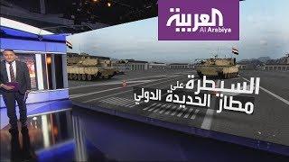 كيف تمت سيطرة الجيش اليمني على مطار الحديدة الدولي؟