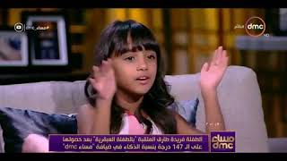 The egyptian genius girl