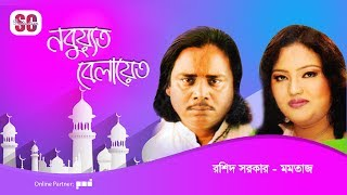 Momtaz, Rashid Sarkar - Nobuyot Belayet | Bangla Pala Gaan | SCP