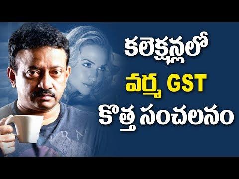 Xxx Mp4 కలెక్షన్లలో వర్మ GST కొత్త సంచలనం RGV S GST Creates A New Record In Collections ABN Telugu 3gp Sex