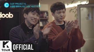 [Teaser 1] SEO EUN KWANG(서은광), CHANGSUB(이창섭)(of BTOB) _ My day(소란한 하루)