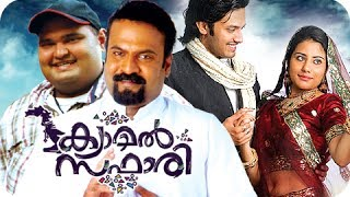 Malayalam Full Movie 2013 Camel Safari   New Malayalam Full Movie [HD]