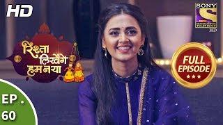 Rishta Likhenge Hum Naya  - Ep 60 -  Full Episode -  29th January, 2018