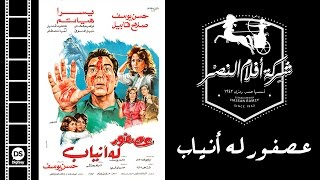 فيلم عصفور له أنياب | Asfor Laho Anyab Movie