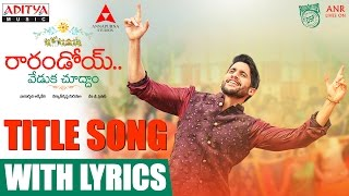 Raarandoi Veduka Chuddam TitleSong WithLyrics | Raarandoi Veduka Chuddam Songs | KalyanKrishna,DSP