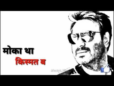 Ajay devgan   Attitude dialogue whatsapp status   best whatsapp status 2019 video