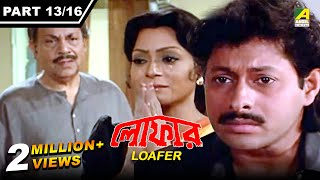 Loafer | লোফার | Bengali Movie Part – 13/16 | Ranjit Mallick