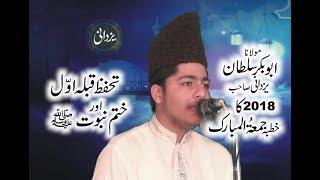 Molana Abu bakar sultan yazdani Topic khatm E nabwat Saw 2018