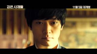 The Priests (검은 사제들) - Trailer - South Korean action, thriller, 2015