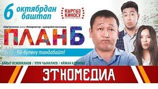 План Б | Жаңы Кыргызча Кино | ЭТНОМЕДИА Каналына Жазылыңыздар