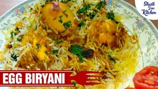 Egg Biryani Recipe | अंडा बिरयानी कैसे बनाये | Indian Recipe | Shudh Desi Kitchen