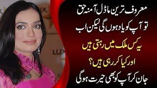 Maroof tareen Amina Haq To Ap Ko yaad Houn Gi Lykin Yeah Ab Kis Mulk Main Hain Or Kya Kar Rahi Hain