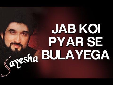 Xxx Mp4 Jab Koi Pyar Se Bulayega Video Song Sayesha Nadeem Alka Yagnik Nadeem Shravan 3gp Sex