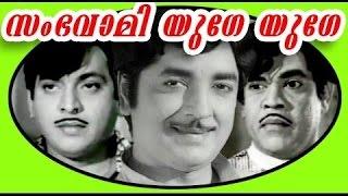 Sambhavami Yuge Yuge Full Movie 1972 | Prem Nazir, Vijayasree | Malayalam Full Movie HD