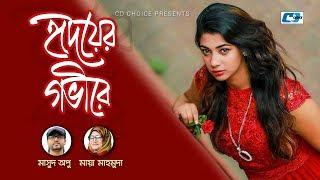Hridoyer Gobire | Masud Opu | Maya Mahmuda | Jassica Islam Jaaz | Bangla Music Video