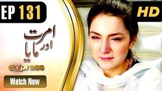 Amrit Aur Maya - Episode 131 | Express Entertainment | Tanveer Jamal, Rashid Farooq, Sharmeen