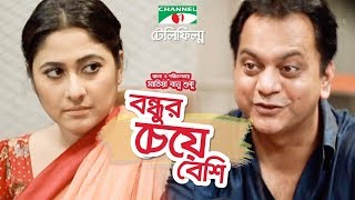 বন্ধুর চেয়ে বেশী | Bangla Telefilm | Mir Sabbir | Sumaiya Shimu | Channel i TV
