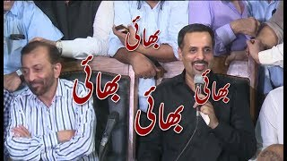 Farooq Sattar and Mustafa Kamal Funny Video Calling Each other Bhai Bhai During Press Conference