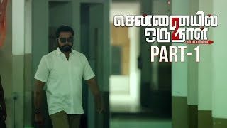 Chennaiyil Oru Naal 2 Tamil Latest Movie Part 1 - R. Sarathkumar, Ajay Napoleon, Suhashini | JPR