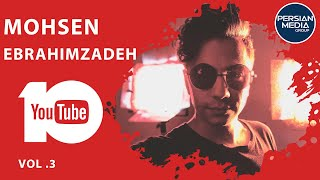 Mohsen Ebrahimzadeh - Best Songs - Vol. 1( محسن ابراهیم زاده - ۱۰ بهترین آهنگ ها )