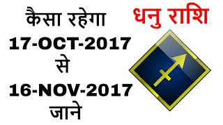 dhanu rashi 2017 in hindi - (17 oct to 16 nov 2017)