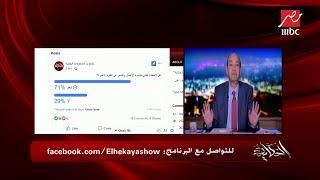 """عمرو اديب: """"هو مينفعش نعمل عمل عشان الزمالك ياخد الدوري؟"""""""