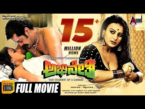 Abhinetri | Kannada New Movies Full HD | Pooja Gandhi | Atul Kulkarni | Ravishankar