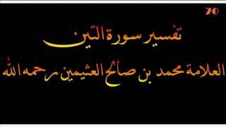 تفسير سورة التين - العلامة محمد بن صالح العثيمين رحمه الله