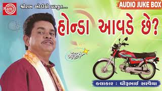 Honda Aavde Chhe ||Dhirubhai Sarvaiya ||New Gujarati Jokes 2018