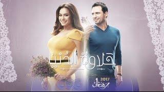 """انتظرونا…مع النجمة انوشكا في مسلسل """"حلاوة الدنيا"""" في رمضان 2017 على cbc"""