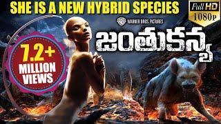 Splice (జంతుకన్యా) Hollywood Latest Movie || Telugu Dubbing Movies || Hollywood Latest 2016 Movies