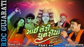 Non Stop Gujarati Garba 2016 | Mai Teri Chunaria - 3 | Kinjal Dave, Jignesh Kaviraj | LIVE PROGRAM