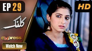 Drama | Kalank - Episode 29 | Express Entertainment Dramas | Rubina Arif, Shahzad Malik, Akbar