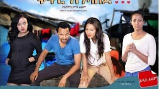 Fikir Endabede (ፍቅር እንዳበደ) New Ethiopian Movie coming soon - DireTube Trailer