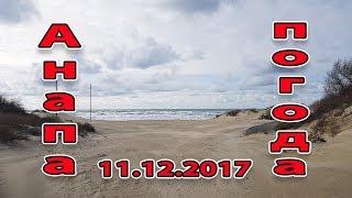 Анапа. Погода 11.12.2017 пляж Буревестник. Шторм принес холод