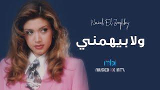 نوال الزغبي - ولا بيهمني  - Nawal Al Zoghbi - Wala Bihamni - Clip