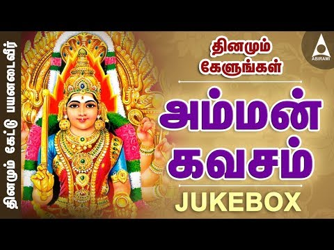 Xxx Mp4 Amman Kavasam Tamil Devotional Divine Songs 3gp Sex