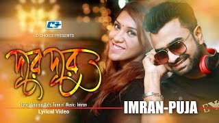 Dure Dure | Imran | Puja | Official New Lyrical Video | Bangla Hits Song
