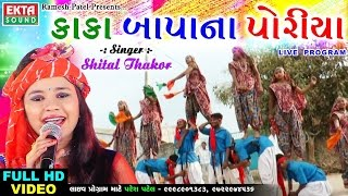 Shital Thakor 2017 Video | Kaka Bapana Poriya | Popular Gujarati Song | Full Video | Ekta Sound