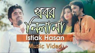 Khobor Nilana || by Istiak Hasan | New Bangla Song 2017 | Music Video | ☢☢ EXCLUSIVE ☢☢